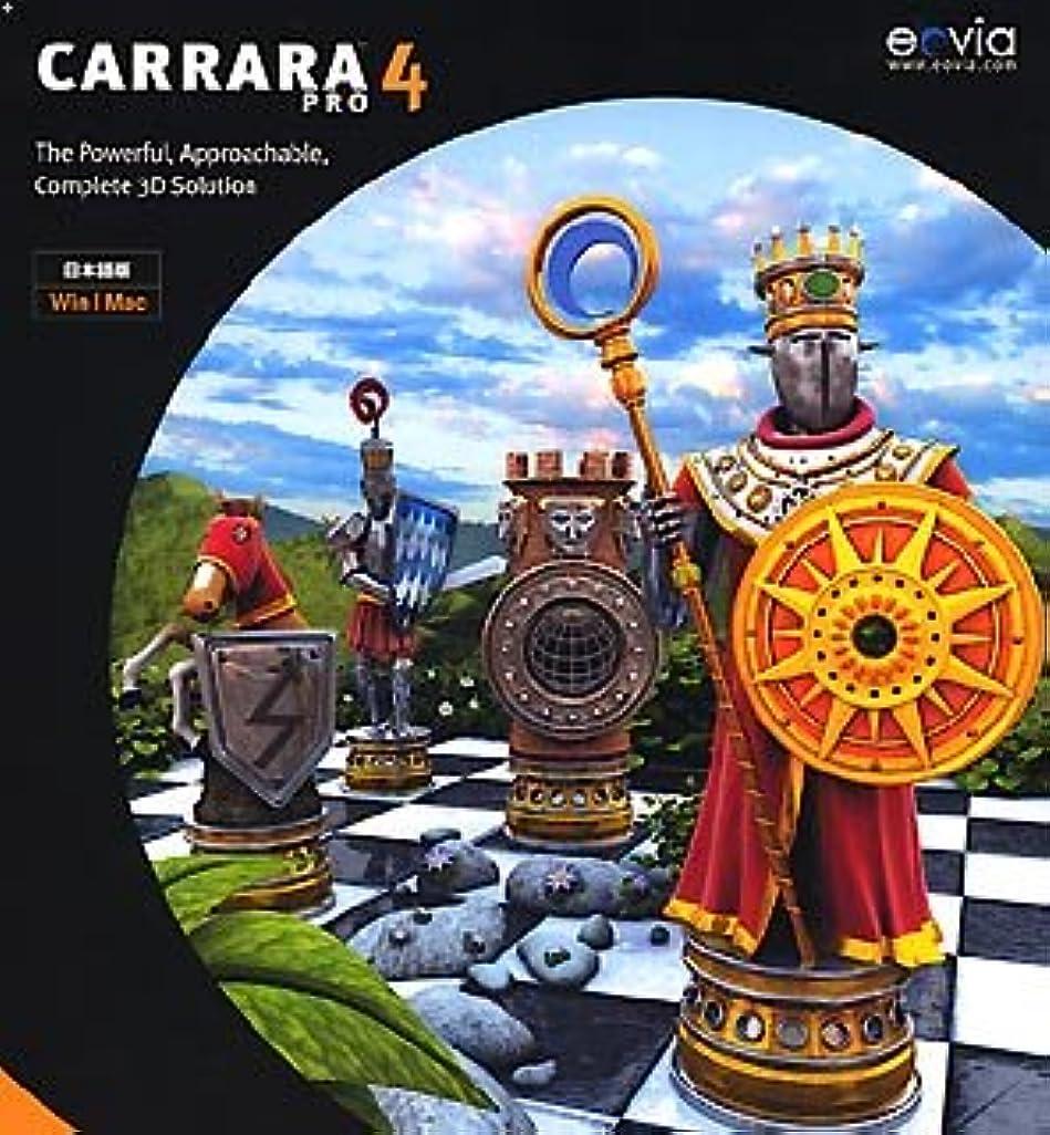 誕生日民間撤退CARRARA 4 PRO