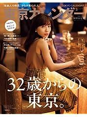 東京カレンダー 2019年 3月号