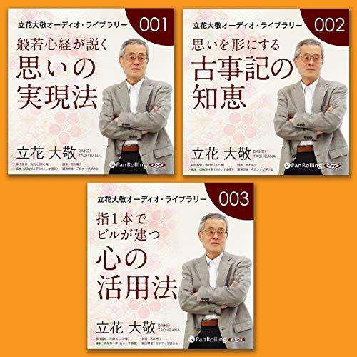 『立花大敬オーディオライブラリー 1-3 (3本セット)』のカバーアート