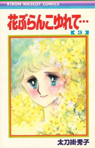 花ぶらんこゆれて… 3 (りぼんマスコットコミックス)