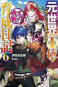元・世界1位のサブキャラ育成日記 6 ~廃プレイヤー、異世界を攻略中!~ (カドカワBOOKS)