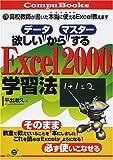 欲しいデータからマスターするExcel2000学習法 (CompuBooks)