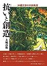 抗いと創造―沖縄文学の内部風景