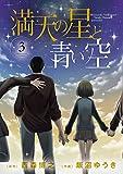 満天の星と青い空(3) (サンデーGXコミックス)