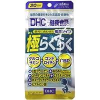 DHC 極らくらく 20日分 120粒入【3個セット】