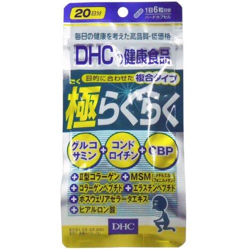 DHC 極らくらく 20日分 120粒入【4個セット】