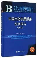 文化志愿服务蓝皮书:中国文化志愿服务发展报告(2016)