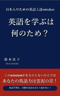 英語を学ぶは何のため?: 日本人のための英語上達mindset