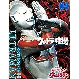 ウルトラ特撮 PERFECT MOOK vol.04 帰ってきたウルトラマン (講談社シリーズMOOK)