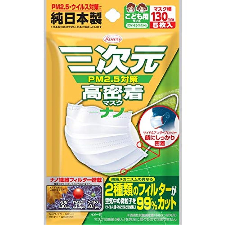 満了リース入力(興和新薬)三次元 高密着マスク ナノ こども用サイズ 5枚入(お買い得5個セット)