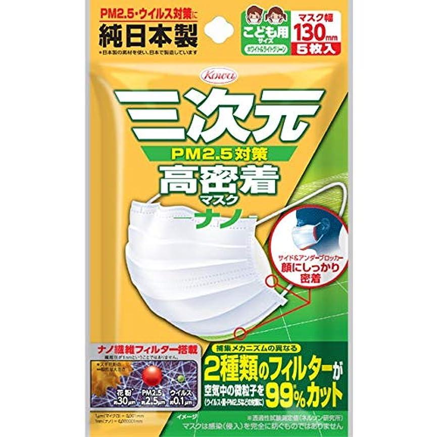 審判側溝通知(興和新薬)三次元 高密着マスク ナノ こども用サイズ 5枚入(お買い得5個セット)