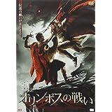 オリンポスの戦い [DVD]