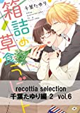 recottia selection 千葉たゆり編2 vol.6 (B's-LOVEY COMICS)