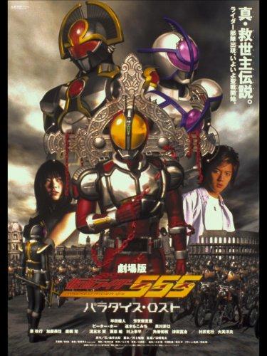 『仮面ライダー555(ファイズ) パラダイス・ロスト』のトップ画像