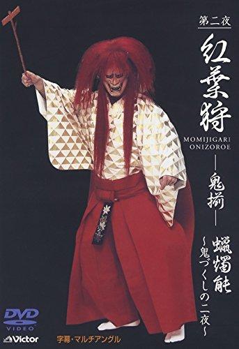 観世流能 紅葉狩(もみじがり) -鬼揃- [DVD]