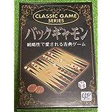 クラシックゲーム バックギャモン ボードゲーム