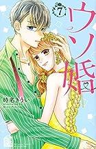 ウソ婚 コミック 1-7巻セット