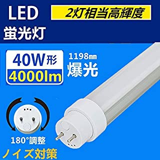 led40w 蛍光灯 直管、28W消費電力、4000LM高輝度【1本で2本40w型蛍光灯に値る光量】、昼白色5000K、FHF32EX、FL40W、G13旋転口金、40W形 LED蛍光管、 天井照明 PL保険付 送料無料 、ちらつかないし、ノイズレス対策製品、 2年保証(明るさ重視設計/ FL40-LED)