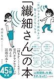 「気がつきすぎて疲れる」が驚くほどなくなる 「繊細さん」の本|武田友紀