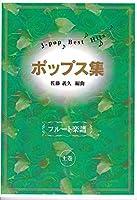 佐藤義久 作曲 楽譜 フルート譜 お琴で弾く ポップス集 上巻 (送料など込)