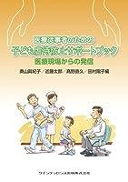 医療従事者のための子ども虐待防止サポートブック