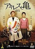 アキレスと亀[DVD]