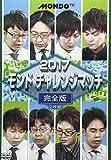 2017モンド チャレンジマッチ[FMDS-5281][DVD]