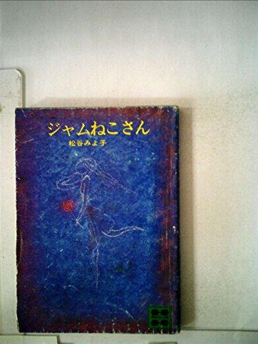 ジャムねこさん (1978年) (講談社文庫)