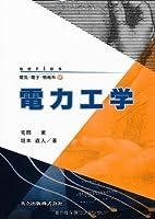電力工学 (series電気・電子・情報系 9)