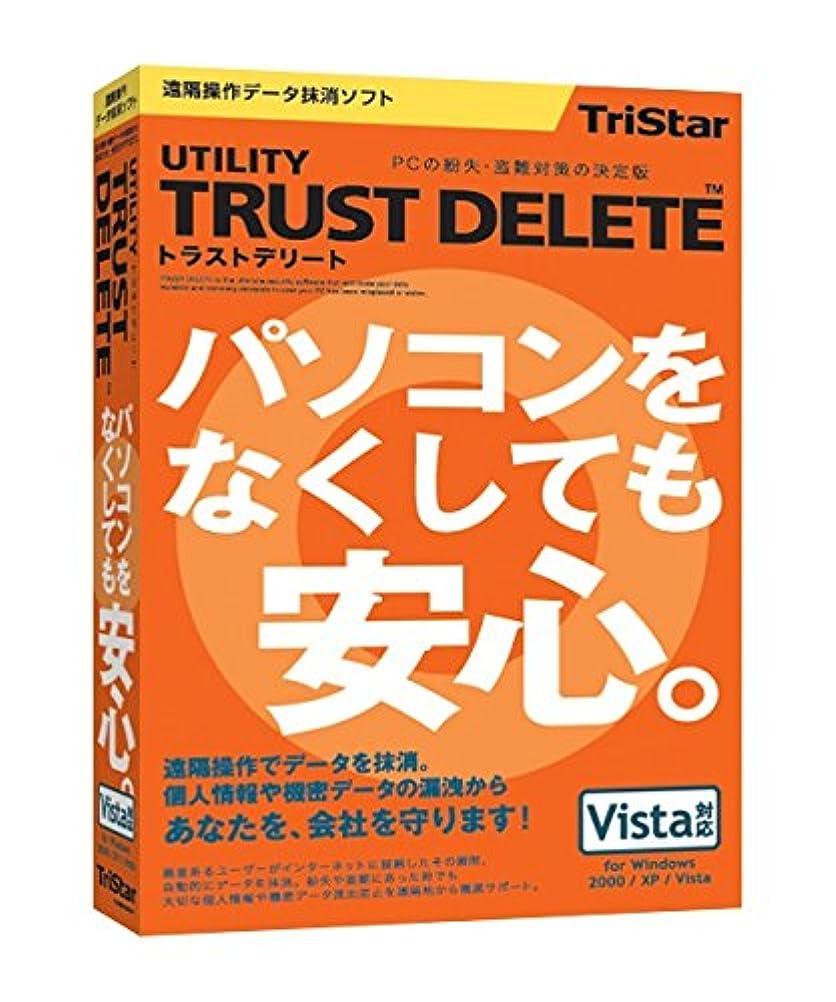 ステーキ混乱したエゴマニアTRUST DELETE Vista対応版