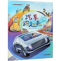 儿童安全科普系列--汽车跑起来 (长卷绘本汽车发展的历史)