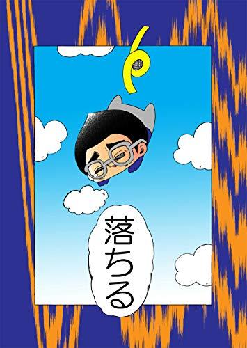 落ちる ヌミャーンのオリジナル漫画集