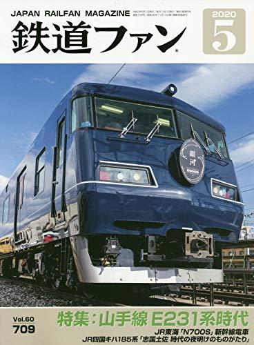 鉄道ファン 2020年 05 月号 [雑誌]