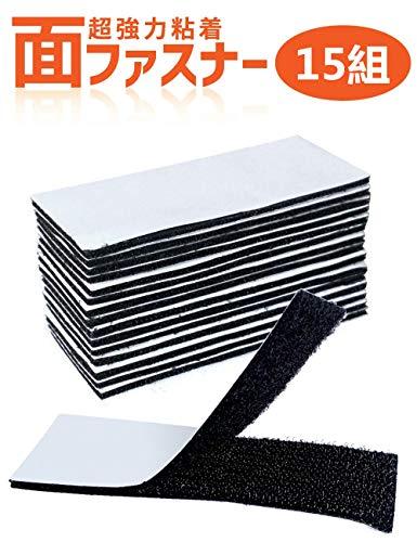 面ファスナー 超強力両面テープ付き マジックテープ オスメスセット 幅3CM×長10CM DIY用 業務用 家庭用 工業用 ブラック15枚 防水タイプ