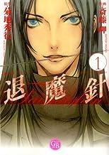 退魔針 1―魔殺ノート (幻冬舎コミックス漫画文庫 さ 1-1)