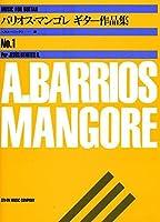 バリオス・マンゴレ ギター作品集(1)
