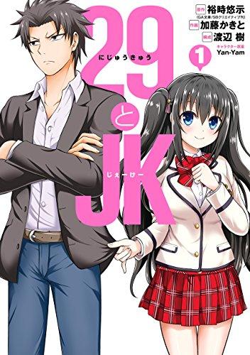 29とJK 1巻 (デジタル版ガンガンコミックスONLINE)