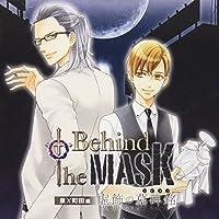 ドラマCD Behind the MASK~虚飾の墓碑銘~泉×町田編