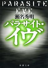 表紙: パラサイト・イヴ (新潮文庫) | 瀬名 秀明