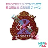 BROTHERS CONFLICT 都立陽出高校風 校章ワッペン