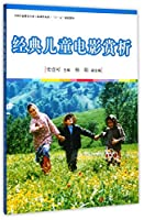 经典儿童电影赏析(全国学前教育专业新课程标准十三五规划教材)