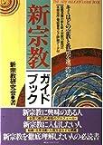 新宗教ガイドブック (Best Books)