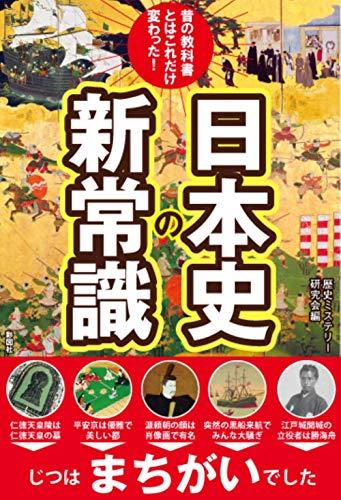 昔の教科書とはこれだけ変わった! 日本史の新常識
