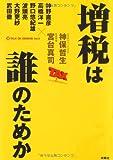 増税は誰のためか <神保・宮台マル激トーク・オン・デマンド Vol.9>