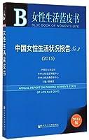 女性生活蓝皮书:中国女性生活状况报告No.9(2015)
