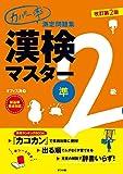 カバー率測定問題集 漢検マスター準2級 改訂第2版