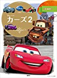カーズ2 (ディズニーゴールド絵本)