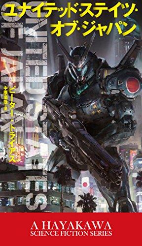 ユナイテッド・ステイツ・オブ・ジャパン (新☆ハヤカワ・SF・シリーズ)の詳細を見る