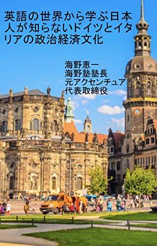 英語の世界から学ぶ日本人が知らないドイツとイタリアの政治経済文化