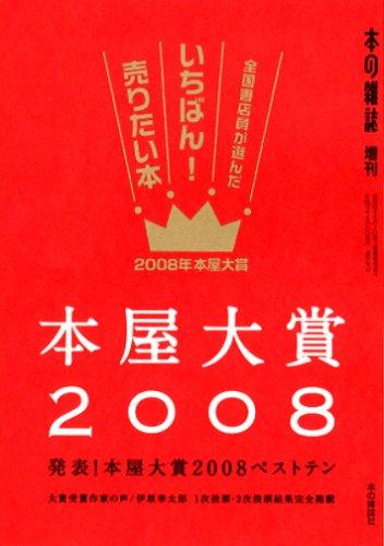 本屋大賞2008